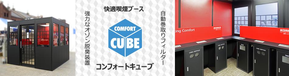 オゾン脱臭&自動巻取りフィルターの快適喫煙ブース「COMFORT CUBE(コンフォートキューブ)」