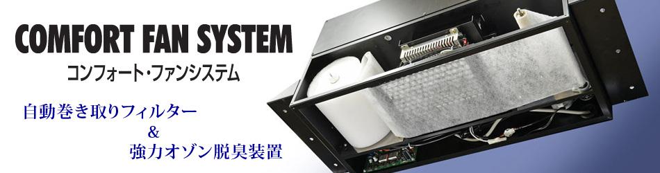 喫煙所の換気システム「COMFORT FAN SYSYTEM」