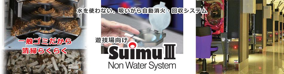 水を使わない、吸いがら自動消火・回収システム 遊技場向け「Suimu[水無]Ⅲ」