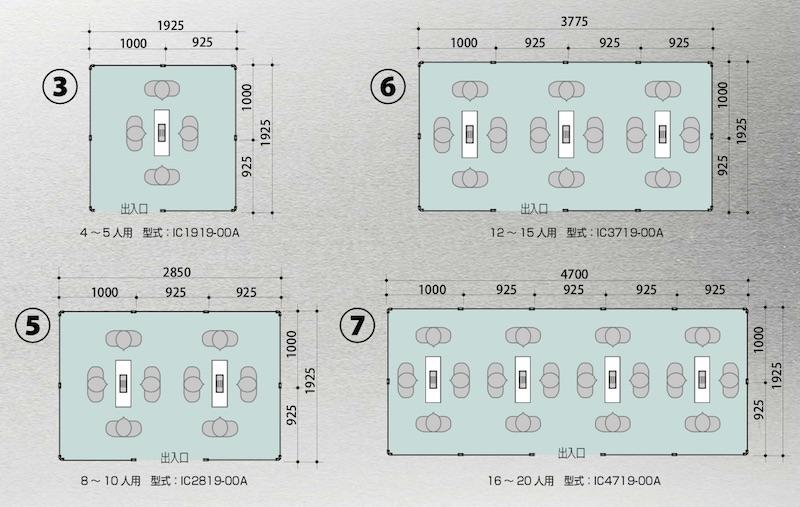 COMFORT CUBE[コンフォートキューブ]構成例(4〜5人用、8〜10人用、12〜15人用、16〜20人用)