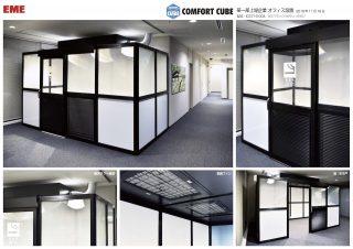 設置実績「東証一部上場企業オフィス設置」
