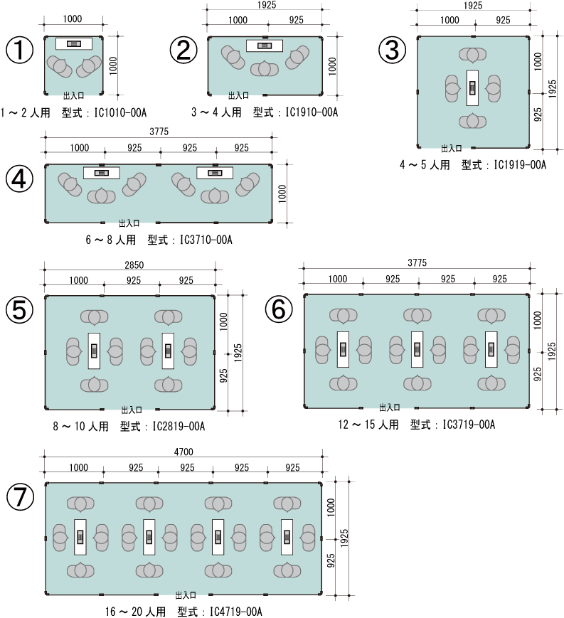 COMFORT CUBE[コンフォートキューブ]ブース構成例