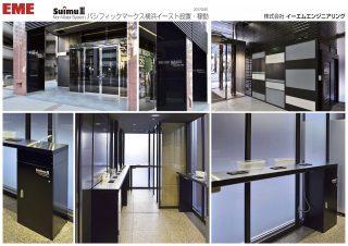 設置実績「パシフィックマークス横浜イースト」