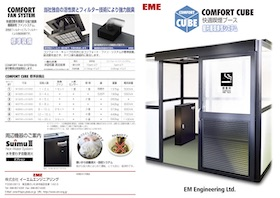COMFORT CUBE[コンフォートキューブ]屋内循環排気タイプ表紙