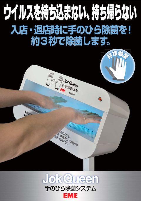 手のひら除菌システム Jok Queen[除菌]の案内サイン例