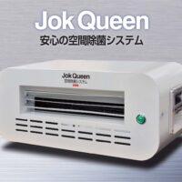空間除菌システム「Jok Queen」