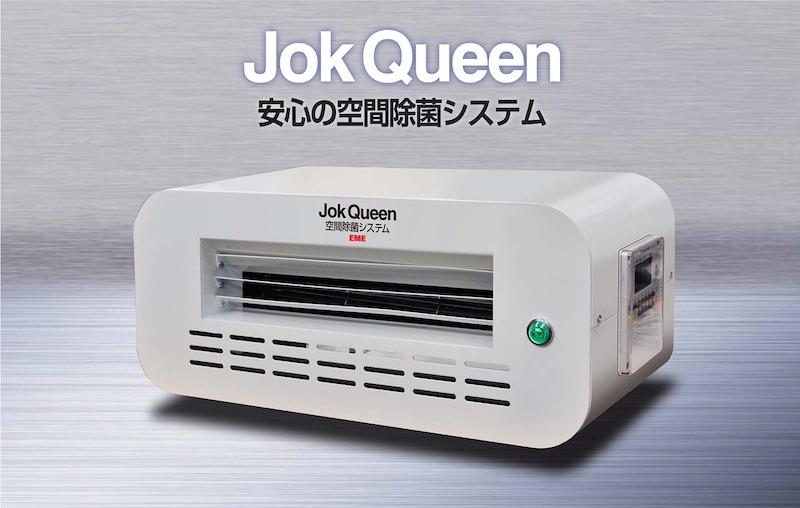 空間除菌システム Jok Queen[除菌]
