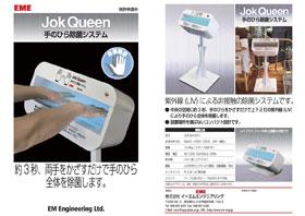 手のひら除菌システム Jok Queen フライヤーイメージ