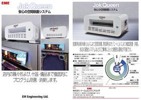 空間除菌システム「Jok Queen」フライヤーイメージ
