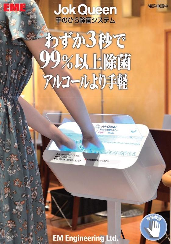 手のひら除菌システムJok Queenのポスター。女性が手のひらをかざして3秒で除菌する写真。